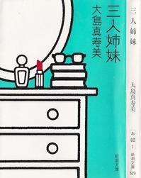 「三姉妹」byマサコ - 海峡web版