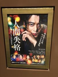 人間失格 - 5W - www.fivew.jp