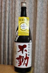 鍋店酒造「不動一度火入れ」純米大吟醸無炭素濾過 - やっぱポン酒でしょ!!(日本酒カタログ)