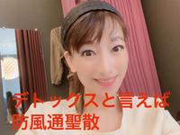 デトックス、老廃物排泄 - aminoelのオーナーブログ(笑光輝)キラキラ☆