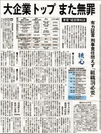 大企業トップまた無罪東電旧経営陣判決/核心東京新聞 - 瀬戸の風