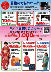 着物何でもクリニック - たんす屋ユザワヤ神戸店ブログ