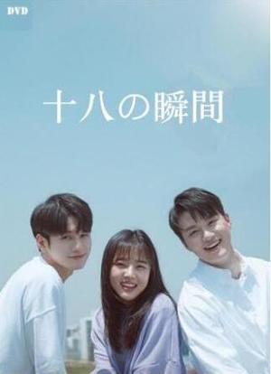 月火ドラマ「十八の瞬間」期待が持てるドラマです! - 中国ドラマ・韓国ドラマあらすじ一覧・おすすめ