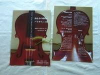 浄法寺の根際のバイオリン工房 - カタチ