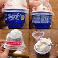 アイスクリーム - アラ還女子のつぶやき