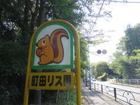 町田リス園 ♪ - よく飲むオバチャン☆本日のメニュー