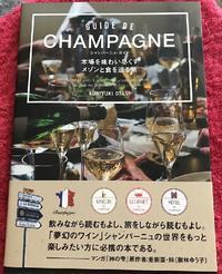 シャンパーニュ地方のガイド本買った~♪ - よく飲むオバチャン☆本日のメニュー