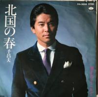 千昌夫:すごい歌手&タレント - 佐藤勇太のブログ