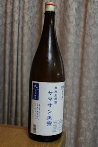 酒持田酒造「ヤマサン正宗」純米酒生原酒 - やっぱポン酒でしょ!!(日本酒カタログ)