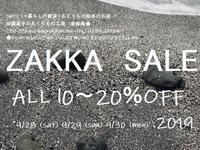 ZAKKA  SALE …雑貨セール - 房総 暮らしの雑貨屋+おくりもの絵本+SWEET