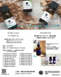 屋久島の香り - GreenLeafGarden  やねうら ☆グリーンリーフガーデン福岡