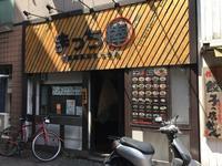 紀州和歌山らーめんまっち棒@溝の口 - 食いたいときに、食いたいもんを、食いたいだけ!