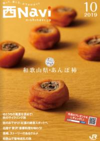 JR西日本『西Navi 』に掲載して頂きました。 - 豆月のまめ日和