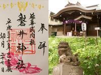 磐井神社の御朱印(4月) - 僕の足跡