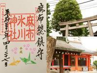 麻布氷川神社の御朱印(4月) - 僕の足跡