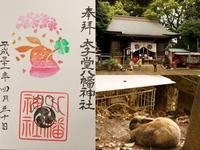 太子堂八幡神社の御朱印(4月) - 僕の足跡