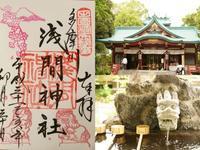 多摩川浅間神社の御朱印(4月) - 僕の足跡