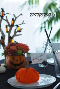 おうちハロウィンを楽しむために - 東京都杉並区 テーブルコーディネート教室DINING +