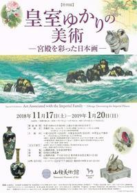 皇室ゆかりの美術 - Art Museum Flyer Collection