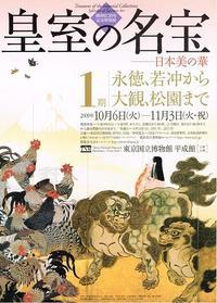 皇室の名宝 - Art Museum Flyer Collection