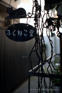 神楽路地情景Ⅲ. - 心のカメラ   more tomorrow than today ...