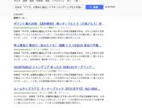 米国が日本に絶対に知られたくない情報が載っているページに細工か? - シリコンバレーから日本を想う