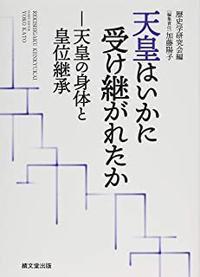 日本古代は女性天皇と幼帝の時代「幼帝の出現と皇位継承」(仁藤智子) - 梟通信~ホンの戯言
