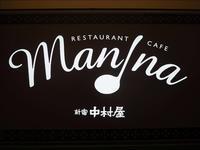 新宿中村屋 manna でシーフードカリー - 人形町からごちそうさま