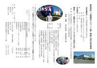 【 山陰海岸ジオパーク館の開設10年記念事業 10/12日 】 - 朝野家スタッフのblog