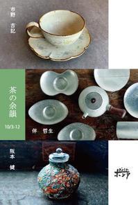 『茶の余韻』陶と錫展(10/3-12) - ぎゃらりいホンダ