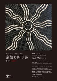 京都モザイク展ーひびく - マルモザイコ