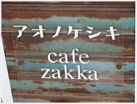 今日はさくらだけを同伴で、カフェでランチ、心愛&朱里ちゃんと一緒でした\(>∀ - さくらおばちゃんの趣味悠遊