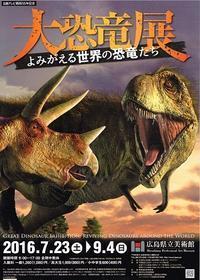 大恐竜展 - AMFC : Art Museum Flyer Collection
