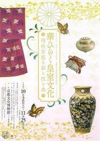 華ひらく皇室文化 - Art Museum Flyer Collection