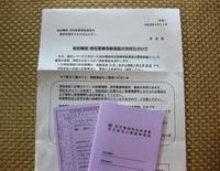 令和1年10月からの「特定医療受給者証」が届きました osl-nara - 『奈良骨化症患者の会』