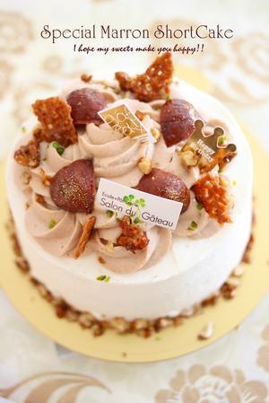 お誕生日ケーキも秋色に -