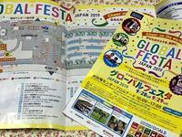 ☆グローバルフェスタ・ひさしぶり☆ - ガジャのねーさんの  空をみあげて☆ Hazle cucu ☆