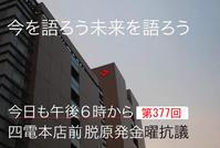 377回目四電本社前再稼働反対抗議レポ 9月27日(金)高松 【 伊方原発を止める。私たちは止まらない。49】【汚れた原発マネー四電にもありましたよね】 - 瀬戸の風