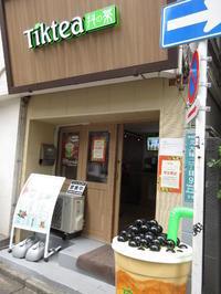 【大塚情報】Tik Tea(ティックティー)大塚店がオープン! - 池袋うまうま日記。
