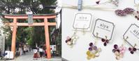 9/29(日)あかぎマルシェ 終了 - aiya diary