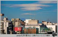 「空と雲と太陽と」久方の富士山記念に・・笠雲のデコレーション・・ - デジカメ散歩写真
