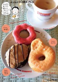 【バリ島/ジンバラン】DUNKIN'DONUTSのドーナツ3種【圧巻の品揃え】 - 溝呂木一美の仕事と趣味とドーナツ