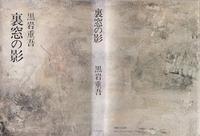 黒岩重吾著「裏窓の影」byマサコ - 海峡web版