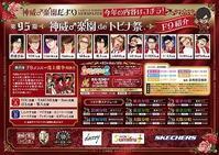 """第95期 神 威♂楽""""園 de トビナ祭 公演直前情報 - 風恋華Diary"""