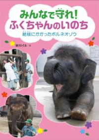 ついに、ボルネオゾウ ふくちゃんの本が発売へ! - ボルネオゾウのふくちゃん ~ふくちゃんへの恩返し~