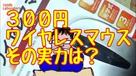 ダイゾーの300円パソコン商品ワイヤレスマウスを買いました。 謎の仕様 - まるちな研究室の倉庫