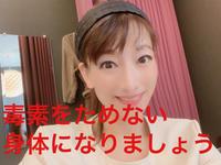 デトックス〜体質改善〜 - aminoelのオーナーブログ(笑光輝)キラキラ☆