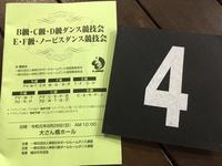 ●C級ダンス競技会*2019.09.29 - くう ねる おどる。 〜文舞両道*OLダンサー奮闘記〜