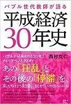 書評『バブル世代教師が語る 平成経済30年史』 - ひだまりすずめ 中山寒稀のブログ