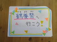 鶴養祭へ行こう! - ハウスカ・キートス